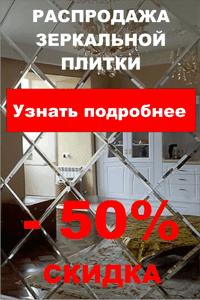Распродажа зеркальной плитки